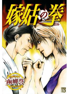 【全1-5セット】嫁姑の拳(秋田コミックスエレガンス)