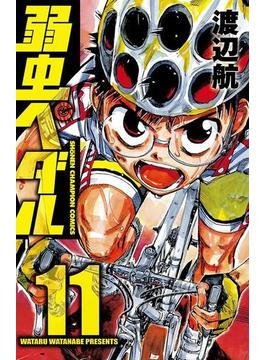 【11-15セット】弱虫ペダル(少年チャンピオン・コミックス)
