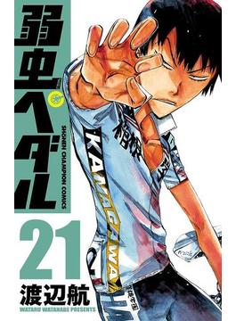 【21-25セット】弱虫ペダル(少年チャンピオン・コミックス)