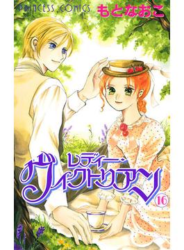 【16-20セット】レディー・ヴィクトリアン(プリンセス・コミックス)