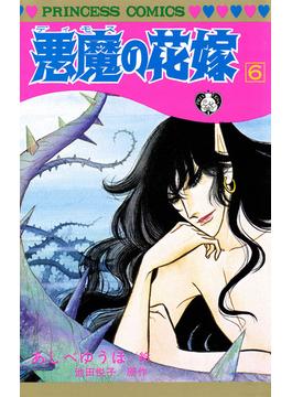 【6-10セット】悪魔の花嫁(プリンセス・コミックス)
