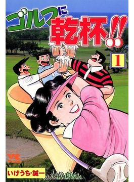 【全1-4セット】ゴルフに乾杯!!(GOLFコミック)