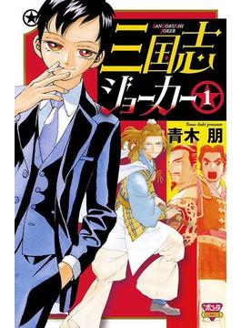 【全1-5セット】三国志ジョーカー(ミステリーボニータ)