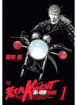 【1-5セット】荒くれKNIGHT 黒い残響完結編(ヤングチャンピオン・コミックス)