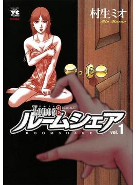 【全1-4セット】Xenos2 ルームシェア(ヤングチャンピオン・コミックス)