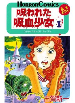 【全1-2セット】呪われた吸血少女(少年チャンピオン・コミックス)