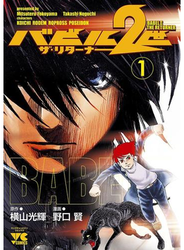 【全1-17セット】バビル2世 ザ・リターナー(ヤングチャンピオン・コミックス)