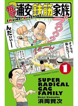 【1-5セット】毎度!浦安鉄筋家族(少年チャンピオン・コミックス)