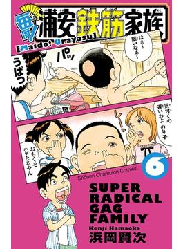 【6-10セット】毎度!浦安鉄筋家族(少年チャンピオン・コミックス)