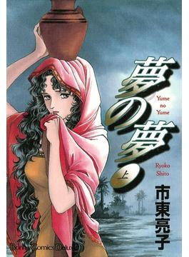 【全1-2セット】夢の夢(ボニータコミックス)