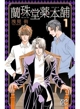 【全1-2セット】蘭珠堂薬本舗(プリンセス・コミックス)
