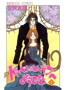 【全1-7セット】トッペンカムデンへようこそ(プリンセス・コミックス)