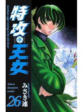 【26-30セット】特攻天女(少年チャンピオン・コミックス)