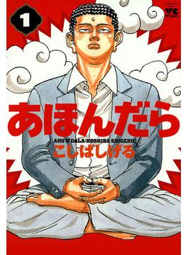 【全1-2セット】あほんだら(ヤングチャンピオン・コミックス)