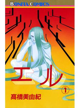 【1-5セット】エル(ミステリーボニータ)
