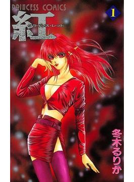 【全1-5セット】紅 クライシス・レッド(プリンセス・コミックス)