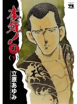 【1-5セット】本気! Samdhana(サンダーナ)(ヤングチャンピオン・コミックス)
