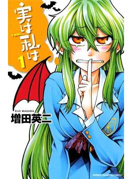 【1-5セット】実は私は(少年チャンピオン・コミックス)