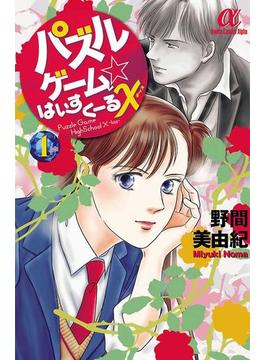 【全1-8セット】パズルゲーム☆はいすくーる×(ボニータ・コミックスα)