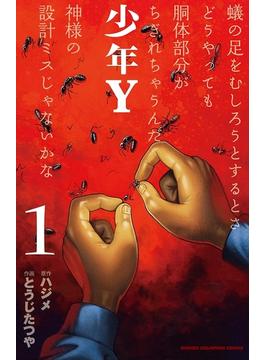 【1-5セット】少年Y(少年チャンピオン・コミックス)