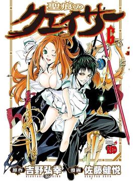 【6-10セット】聖痕のクェイサー(チャンピオンREDコミックス)