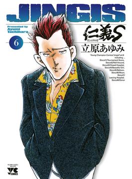 【6-10セット】仁義S(じんぎたち)(ヤングチャンピオン・コミックス)