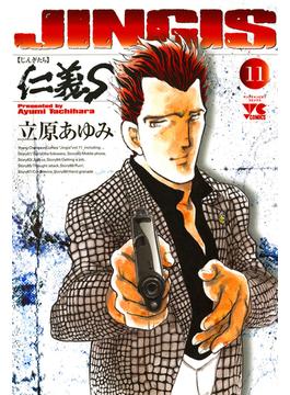 【11-15セット】仁義S(じんぎたち)(ヤングチャンピオン・コミックス)