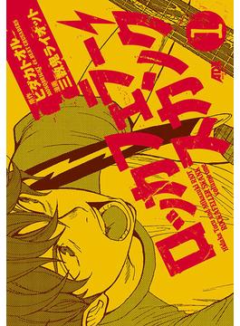 【全1-4セット】ロッカフェラー・スカンク(少年チャンピオン・コミックス)
