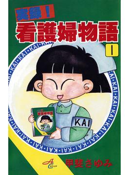 【全1-10セット】実録!看護婦物語(サスペリアミステリー)