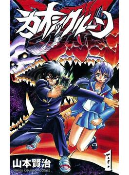【1-5セット】カオシックルーン(チャンピオンREDコミックス)