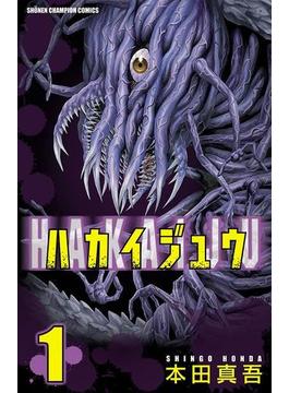 【1-5セット】ハカイジュウ(少年チャンピオン・コミックス)