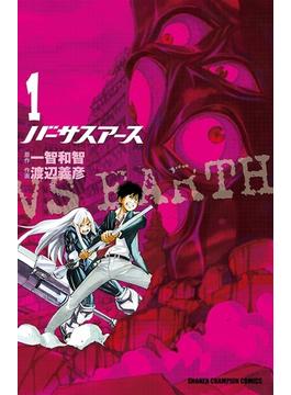 【1-5セット】バーサスアース(少年チャンピオン・コミックス)