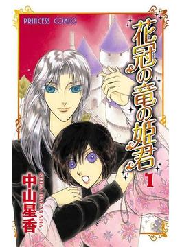 【1-5セット】花冠の竜の姫君(プリンセス・コミックス)