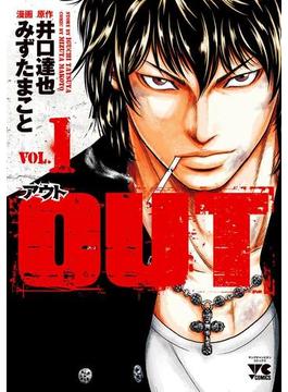 【全1-18セット】OUT(ヤングチャンピオン・コミックス)