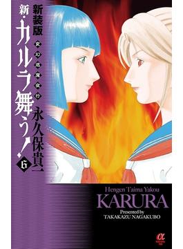 【6-10セット】新装版 変幻退魔夜行 新・カルラ舞う!(ボニータ・コミックスα)
