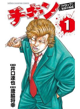 【全1-24セット】チキン 「ドロップ」前夜の物語(少年チャンピオン・コミックス)