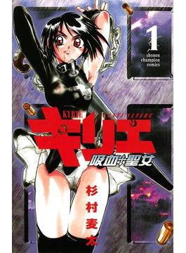 【全1-2セット】キリエ~吸血聖女~(少年チャンピオン・コミックス)