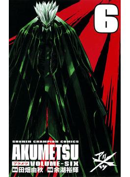 【6-10セット】アクメツ(少年チャンピオン・コミックス)
