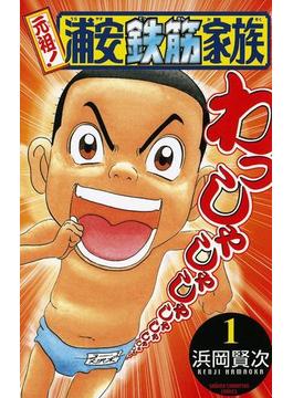 【1-5セット】元祖! 浦安鉄筋家族(少年チャンピオン・コミックス)