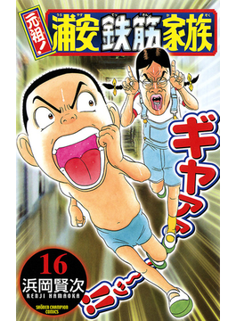 【16-20セット】元祖! 浦安鉄筋家族(少年チャンピオン・コミックス)