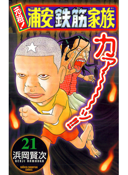 【21-25セット】元祖! 浦安鉄筋家族(少年チャンピオン・コミックス)