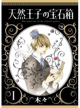 【全1-5セット】天然王子の宝石箱(ミステリーボニータ)