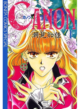 【全1-4セット】CANON(ミステリーボニータ)