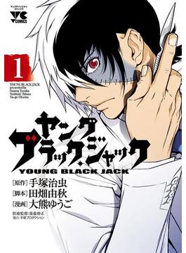 【全1-16セット】ヤング ブラック・ジャック(ヤングチャンピオン・コミックス)