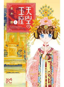 【全1-11セット】天空の玉座(ボニータコミックス)