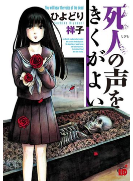 【全1-12セット】死人の声をきくがよい(チャンピオンREDコミックス)