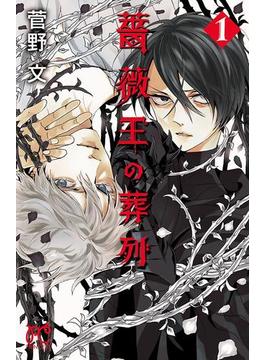【全1-10セット】薔薇王の葬列(プリンセス・コミックス)