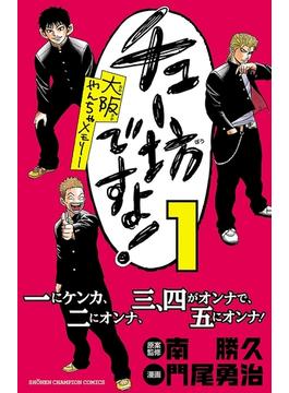 【全1-6セット】チュー坊ですよ! ~大阪やんちゃメモリー~(少年チャンピオン・コミックス)
