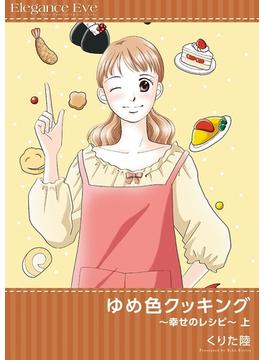 【全1-2セット】ゆめ色クッキング ~幸せのレシピ~