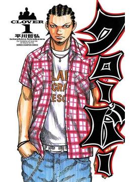 【1-5セット】クローバー(少年チャンピオン・コミックス)